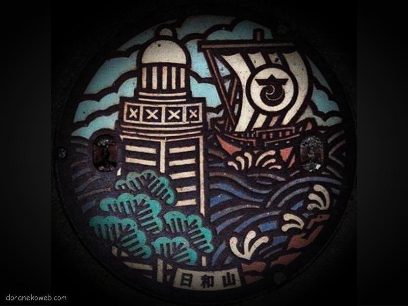 酒田市(山形県)の「フタw」Part25