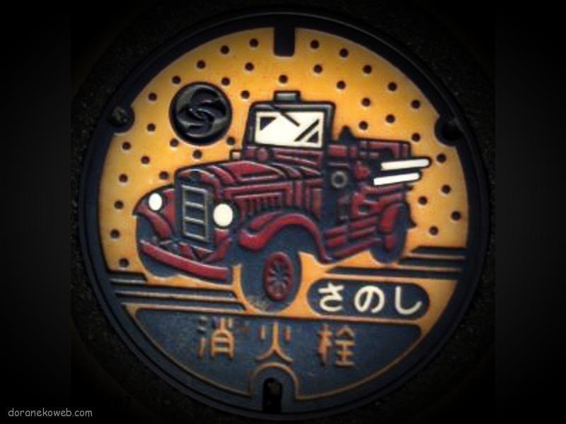 佐野市(栃木県)の「フタw」Part7