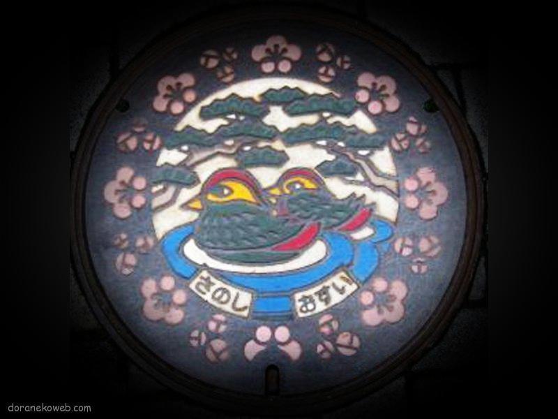 佐野市(栃木県)の「フタw」Part10