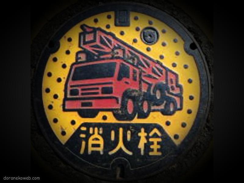 さくら市(栃木県)の「フタw」Part2