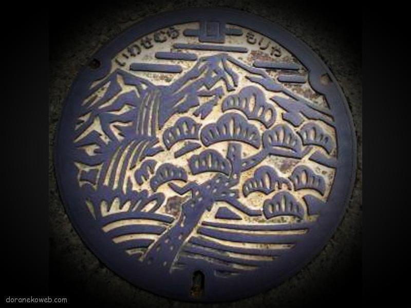 須賀川市(福島県)の「フタw」Part13