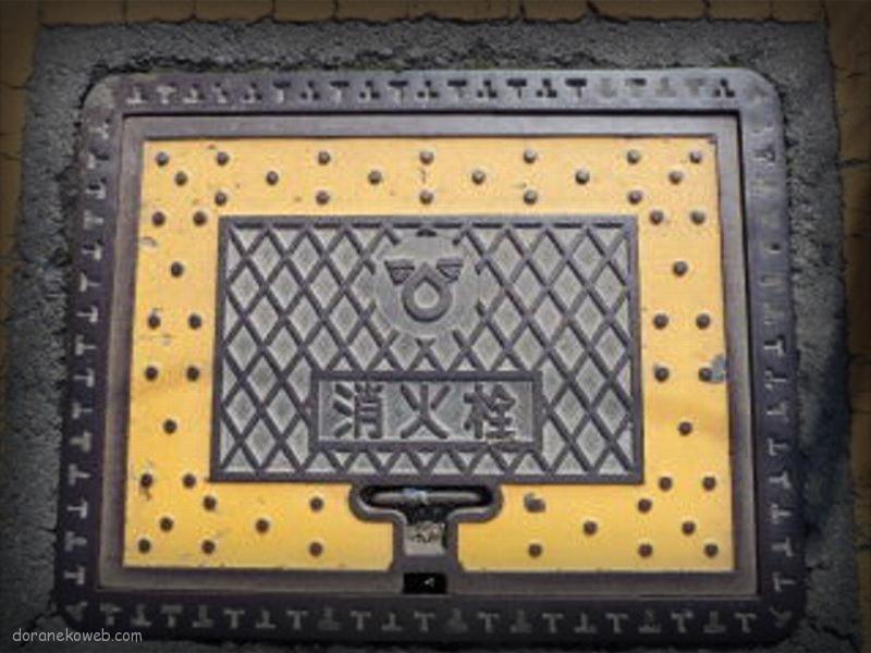 塩谷町(栃木県)の「フタw」Part2