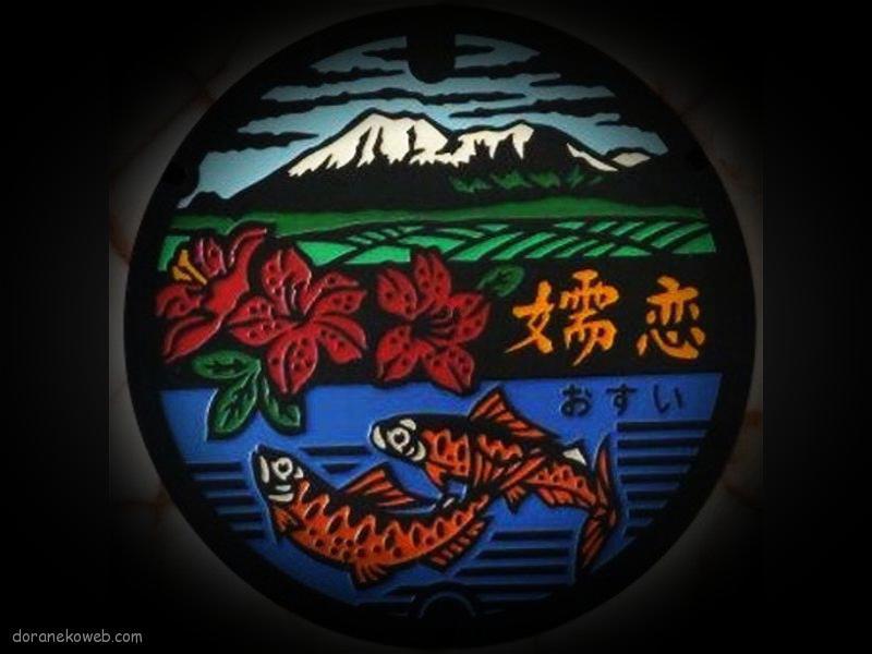 嬬恋村(群馬県)の「フタw」Part6