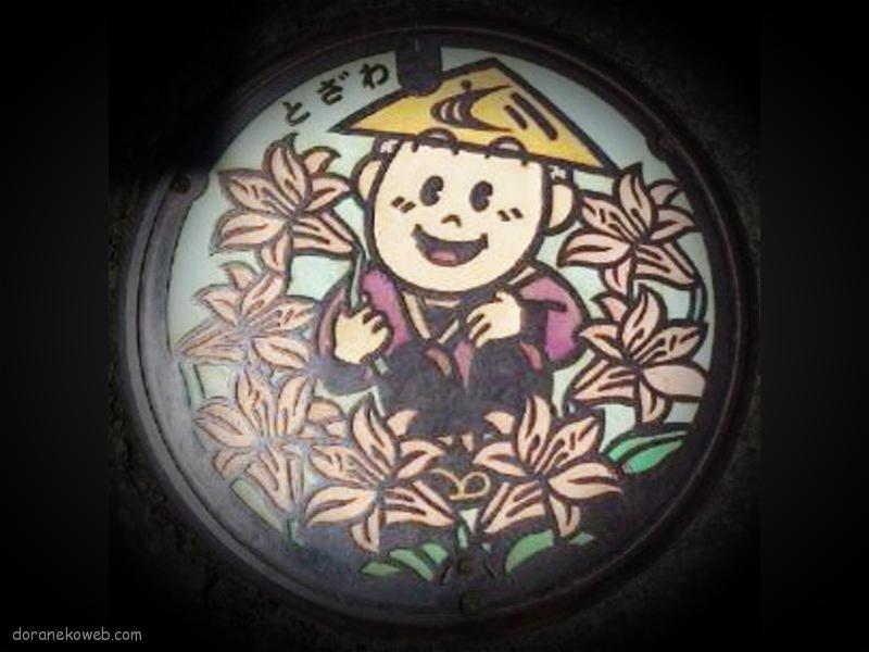 戸沢村(山形県)の「フタw」Part9