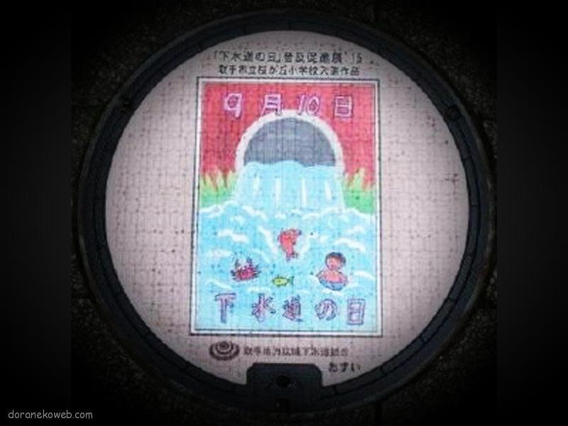 取手市(茨城県)の「フタw」Part16