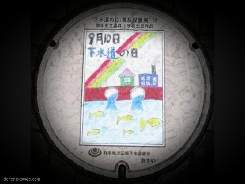取手市(茨城県)の「フタw」Part21