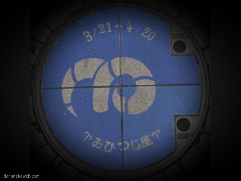 宇都宮市(栃木県)の「フタw」Part8