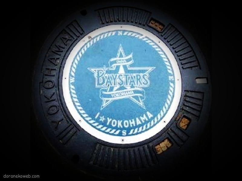 横浜市(神奈川県)の「フタw」Part24