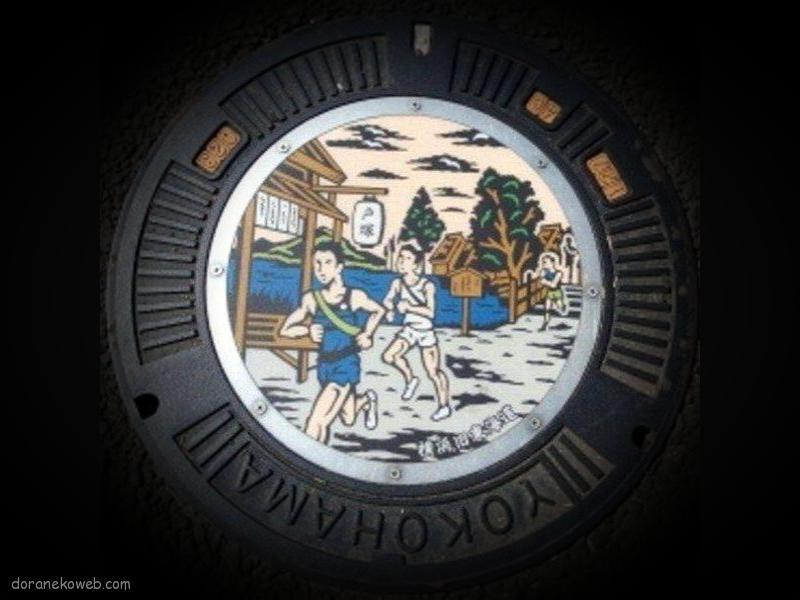 横浜市(神奈川県)の「フタw」Part32