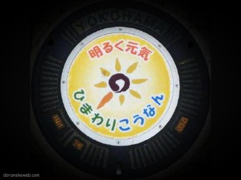 横浜市(神奈川県)の「フタw」Part43