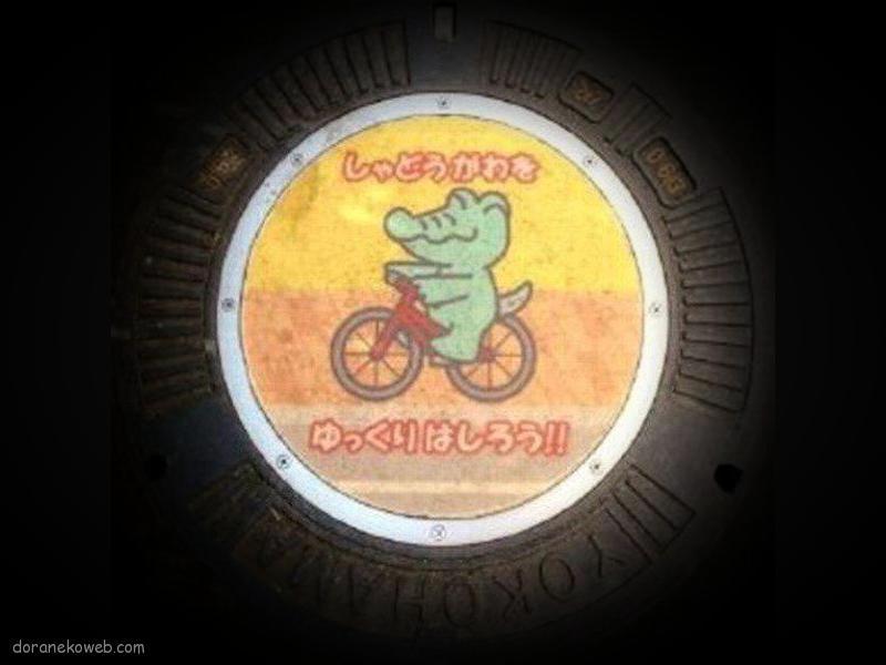 横浜市(神奈川県)の「フタw」Part47