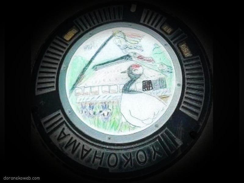 横浜市(神奈川県)の「フタw」Part55