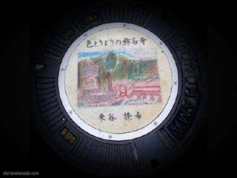 横浜市(神奈川県)の「フタw」Part59