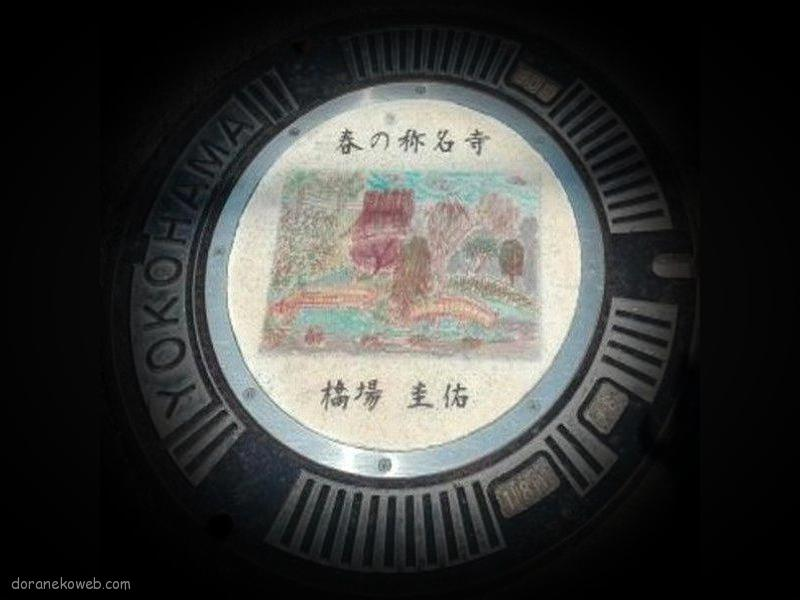 横浜市(神奈川県)の「フタw」Part60