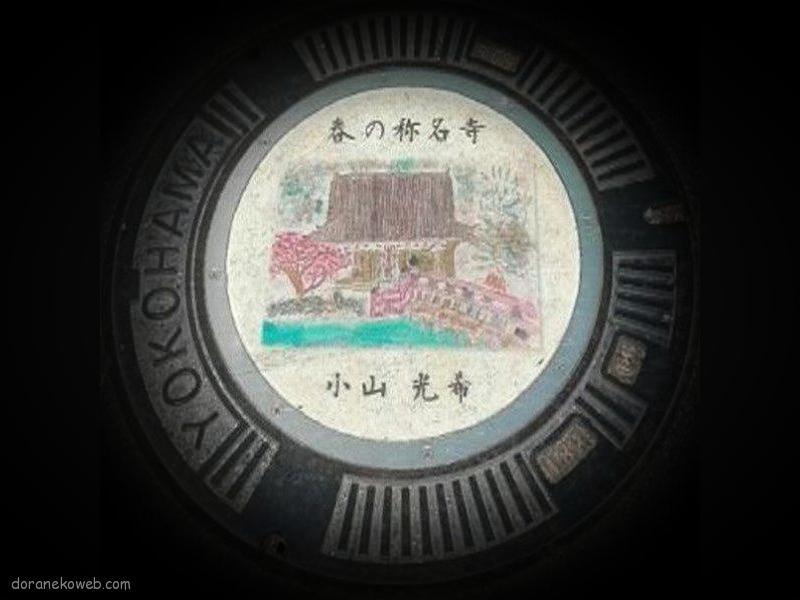 横浜市(神奈川県)の「フタw」Part64