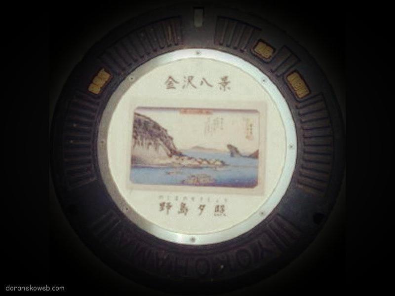 横浜市(神奈川県)の「フタw」Part66