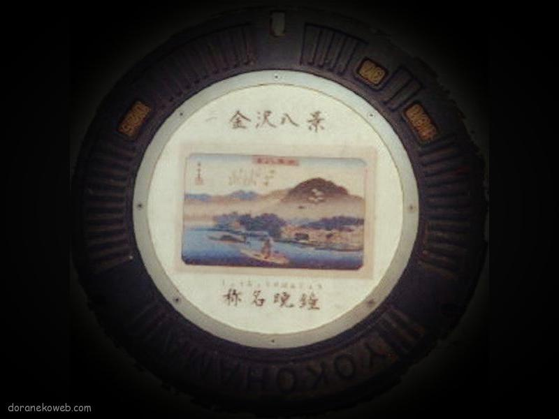 横浜市(神奈川県)の「フタw」Part68