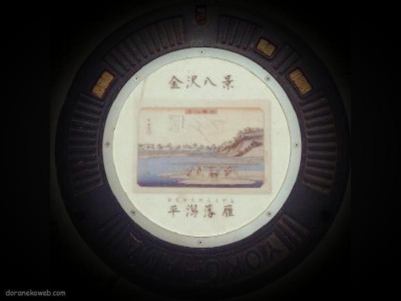 横浜市(神奈川県)の「フタw」Part69