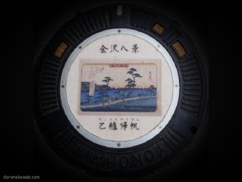 横浜市(神奈川県)の「フタw」Part70