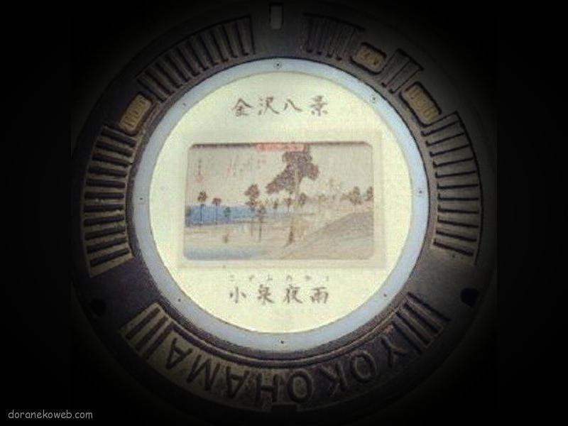 横浜市(神奈川県)の「フタw」Part71