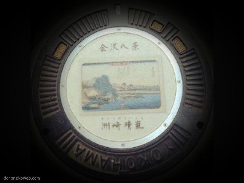 横浜市(神奈川県)の「フタw」Part73