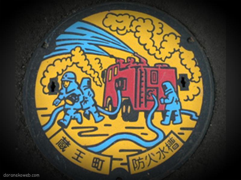 蔵王町(宮城県)の「フタw」Part2