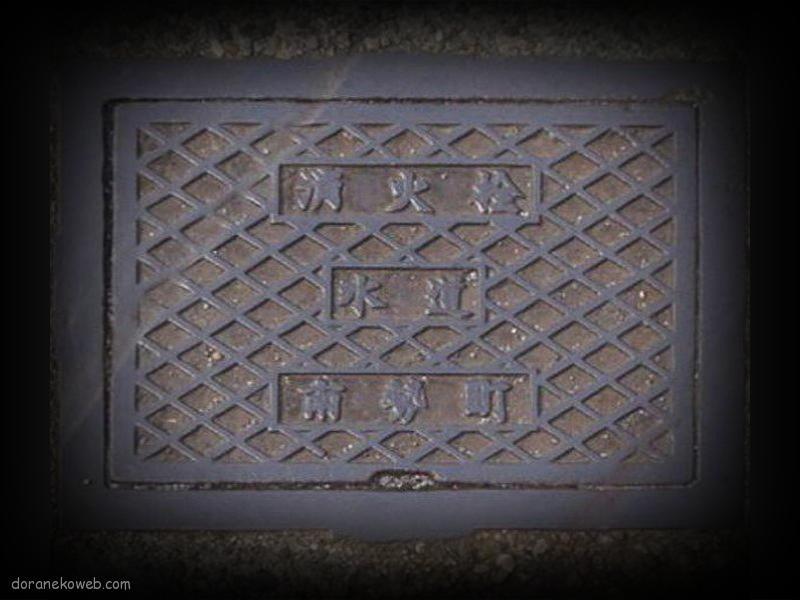 南伊勢町(三重県)の「フタw」Part2