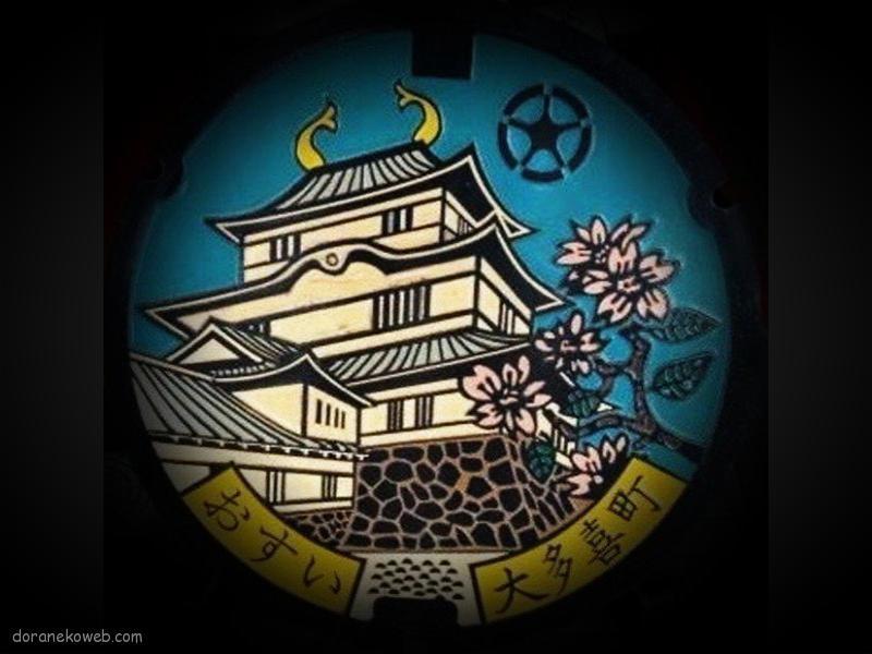 大多喜町(千葉県)の「フタw」Part5