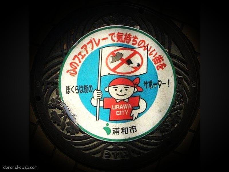 さいたま市(埼玉県)の「フタw」Part50